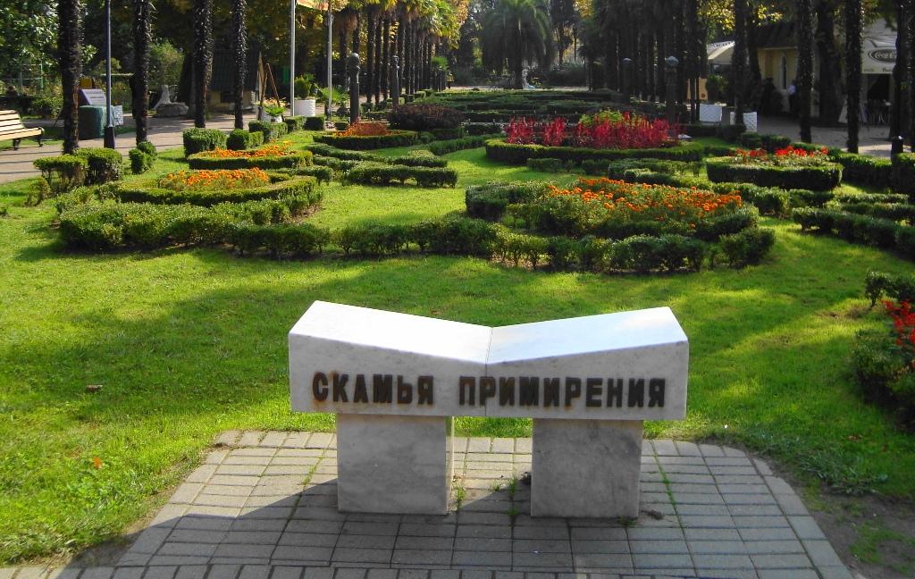 Скамья примирения в парке «Ривьера»