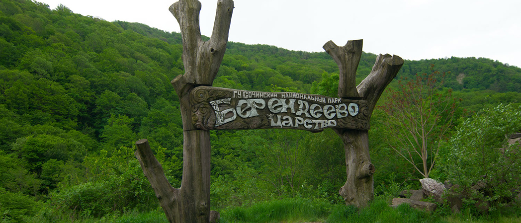 Парк берендеево царство